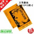 个性定制批发促销优质快递袋 加厚防水黄色万圣节塑料服装袋25*33