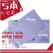 紫色单面印刷快递袋 17*30