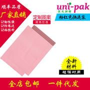 现货顺丰材质粉红色/粉紫色无印刷快递袋28*42可个性定制