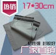 厂家促销 批发快递袋 17x30灰色塑料袋服装袋防水袋礼品袋 可定制