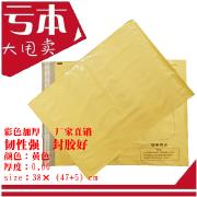 黄色单面印刷快递袋 17*30