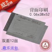 厂家促销 批发快递袋 38*52灰色塑料服装礼品袋背面印刷 双面12丝