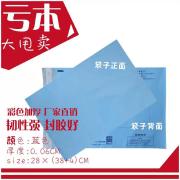 蓝色单面印刷快递袋 28*42