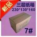 厂家促销 快递纸箱 三层7号 快递纸箱 定制批发个性DIY 邮政纸箱