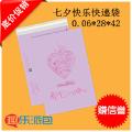 七夕情人厂家直销个性定制促销批发破坏性粉紫色快递包装袋28*42