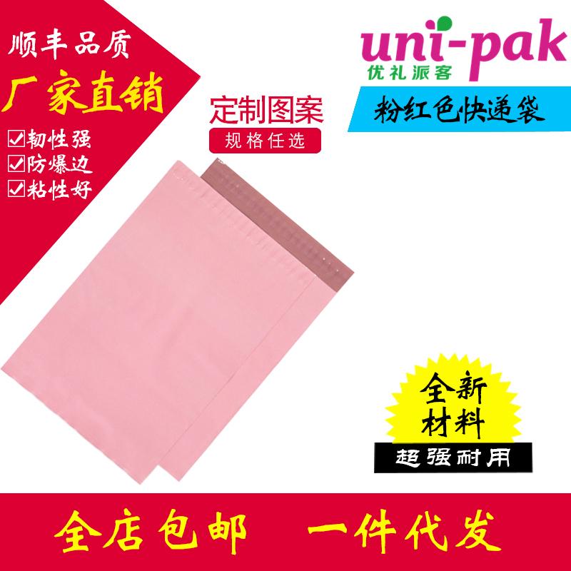 顺丰材质 粉红色无印刷快递袋25*33女装服装袋免邮 可定制