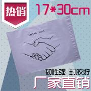 厂家热卖 快递袋子17*30优质防水快递包装袋快件袋 个性定制