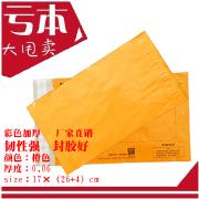 橙黄色单面印刷快递袋 38*52