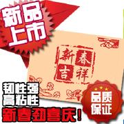 uni-pak促销批发快递袋 28x42春节塑料袋服装防水袋礼品袋 可定制