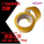 厂家批发快递胶袋淘宝封箱胶带 打包胶带宽4.5cm 厚1.2cm透明胶带