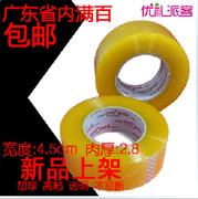 快递胶带 定做/制 淘宝封箱胶带打包胶带 宽4.5cm 厚2.8 透明胶带