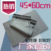 厂家批发快递袋 45*60 灰色防水袋塑料袋服装袋子 广东满99元包邮