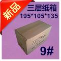 厂家直销促销快递纸箱三层邮政纸箱批发定做淘宝纸箱包装盒搬家