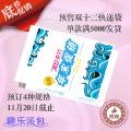 促销预售双12快递袋17x30 28x42 32x45 38x52 4种规格 11.20截止