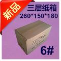 厂家直销 批发淘宝纸箱 三层6号 纸箱个性定做 包装纸箱 纸箱战机