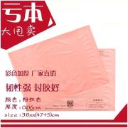 粉紫单面印刷快递袋 38*52
