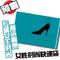预售 女鞋 快递袋 个性 订造 定制服务 满千个生产