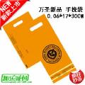 厂家促销 批发快递袋 17x30黄色万圣节塑料袋服装袋礼品袋 可定制