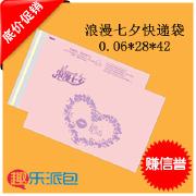 厂家七夕促销批发加厚破坏性紫粉色七夕28*42快递袋服装袋 可定制
