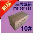 厂家特价 快递纸箱 三层10号 个性定制 纸箱战机 邮政纸箱 批发